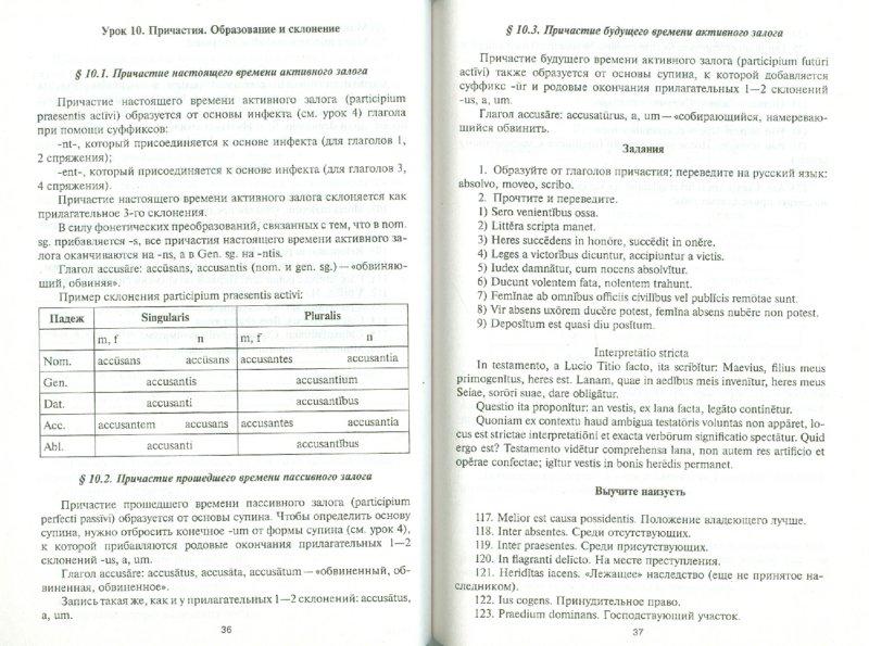 Иллюстрация 1 из 14 для Латинский язык для юристов. Учебное пособие - Зазорнова, Ульянова | Лабиринт - книги. Источник: Лабиринт