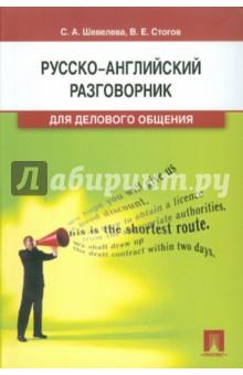 Русско-английский разговорник для делового общения. Учебно-практическое пособие