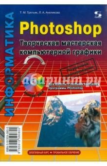 Photoshop. Творческая мастерская компьютерной графики (+ CDpc) philips hd3095 03 мультиварка