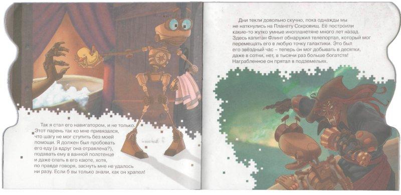 Иллюстрация 1 из 5 для Планета сокровищ. Космические приключения   Лабиринт - книги. Источник: Лабиринт