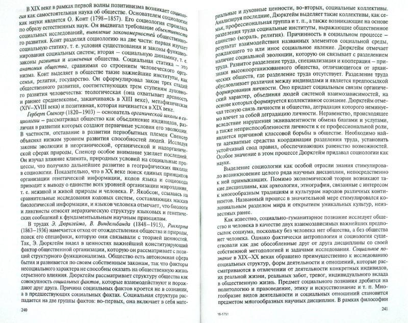 Иллюстрация 1 из 2 для История и философия науки. Учебное пособие - Бучило, Исаев | Лабиринт - книги. Источник: Лабиринт