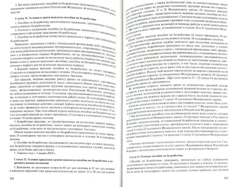 Иллюстрация 1 из 4 для Трудовое законодательство. Сборник документов - Кантемир Гусов | Лабиринт - книги. Источник: Лабиринт