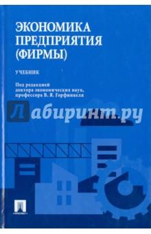 Экономика предприятия (фирмы)
