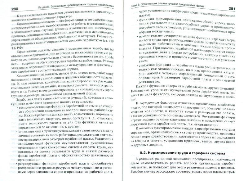 Иллюстрация 1 из 12 для Экономика предприятия (фирмы) - Горфинкель, Базилевич, Бобков | Лабиринт - книги. Источник: Лабиринт