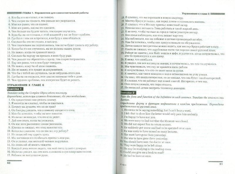 Иллюстрация 1 из 19 для Грамматика английского языка. Упражнения с ключами. Учебное пособие - Татьяна Цветкова | Лабиринт - книги. Источник: Лабиринт