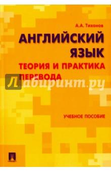 Английский язык. Теория и практика перевода. Учебное пособие