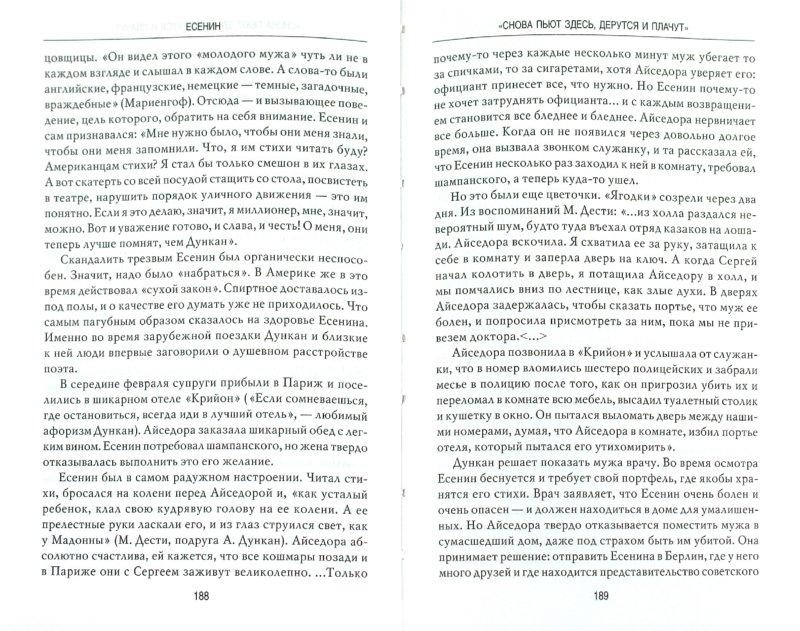 Иллюстрация 1 из 5 для Есенин - Людмила Поликовская | Лабиринт - книги. Источник: Лабиринт