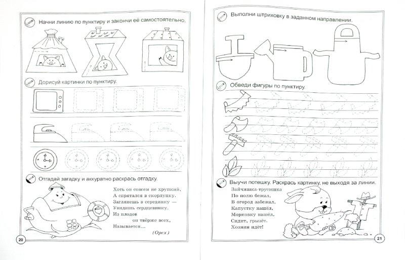 Иллюстрация 1 из 11 для Обучающая пропись по развитию моторики руки у дошкольников - Инна Бельская | Лабиринт - книги. Источник: Лабиринт