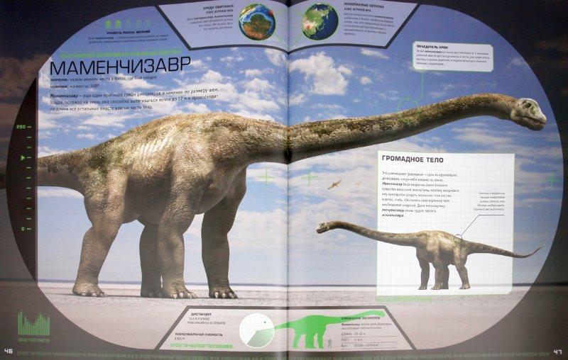 Иллюстрация 1 из 8 для Динозавры - Стив Брюсатт   Лабиринт - книги. Источник: Лабиринт