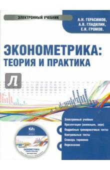 Эконометрика. Теория и практика (CD) аудит теория и практика учебник для бакалавров cd