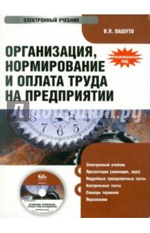 Организация, нормирование и оплата труда на предприятии (CD) бычин в шубенкова е регламентация и нормирование труда учебное пособие