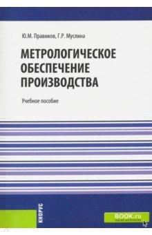 Метрологическое обеспечение производства. Учебное пособие