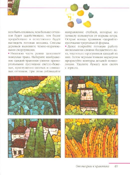 Иллюстрация 1 из 20 для Мозаика из яичной скорлупы - Любовь Мешакина   Лабиринт - книги. Источник: Лабиринт