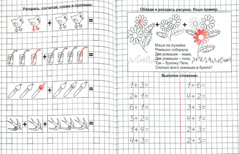 Иллюстрация 1 из 7 для Вычитаем и складываем - Ольга Захарова | Лабиринт - книги. Источник: Лабиринт