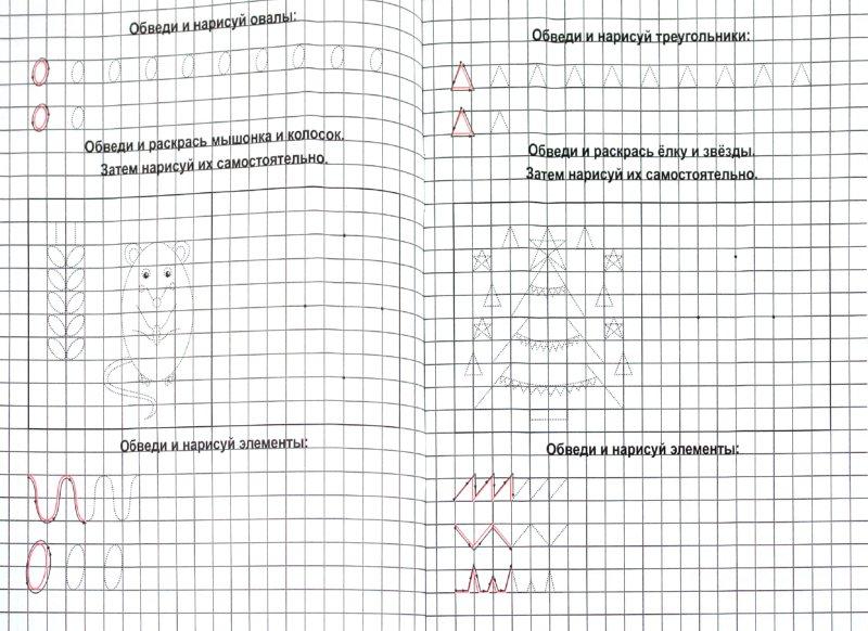 Иллюстрация 1 из 4 для Рисуем геометрические фигуры | Лабиринт - книги. Источник: Лабиринт