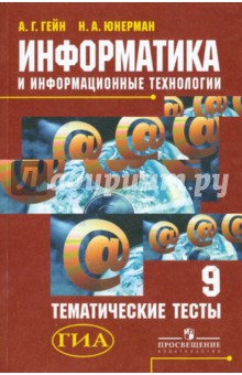 Информатика и информационные технологии. Тематические тесты. 9 класс