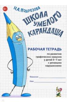 Школа умелого карандаша. Раб. тетрадь по развитию граф. навыков у детей 5 - 7 лет с реч. нарушениями