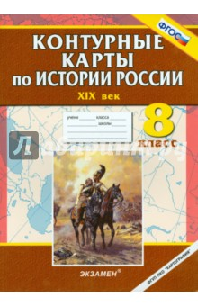 Контурные карты по истории России. ХIХ век. 8 класс