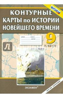 История Новейшего времени. 9 класс. Контурные карты