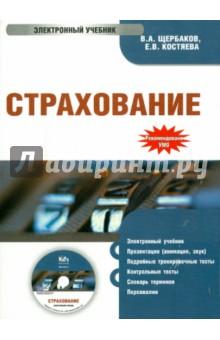 Страхование. Электронный учебник (CD) кьеркегор с понятие страха
