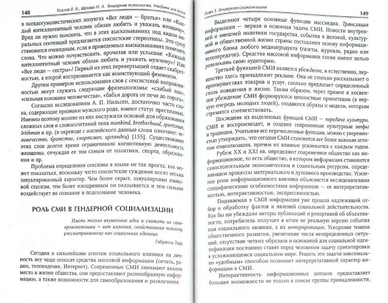 Иллюстрация 1 из 7 для Гендерная психология - Козлов, Шухова | Лабиринт - книги. Источник: Лабиринт