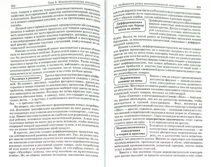 Иллюстрация 1 из 6 для Микроэкономика. Теория и российская практика - Юданов, Грязнова | Лабиринт - книги. Источник: Лабиринт