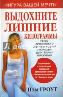 Выдохните лишние килограммы
