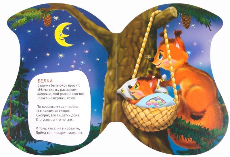 Иллюстрация 1 из 5 для Стихи на ночь малышам - Татьяна Коваль | Лабиринт - книги. Источник: Лабиринт