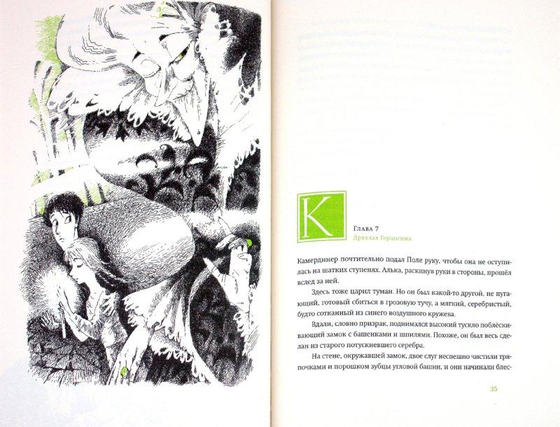 Иллюстрация 1 из 48 для Тайна железного дерева - Софья Прокофьева | Лабиринт - книги. Источник: Лабиринт