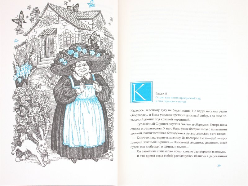 Иллюстрация 1 из 49 для Заоблачный Мастер или отравленное копье - Софья Прокофьева | Лабиринт - книги. Источник: Лабиринт