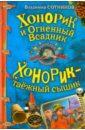 Сотников Владимир Михайлович Хонорик и Огненный Всадник; - таежный сыщик