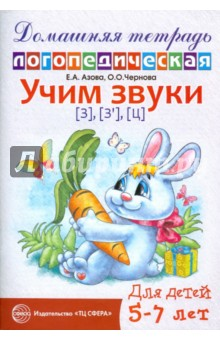 Учим звуки З, Зь, Ц. Домашняя логопедическая тетрадь для детей 5-7 лет