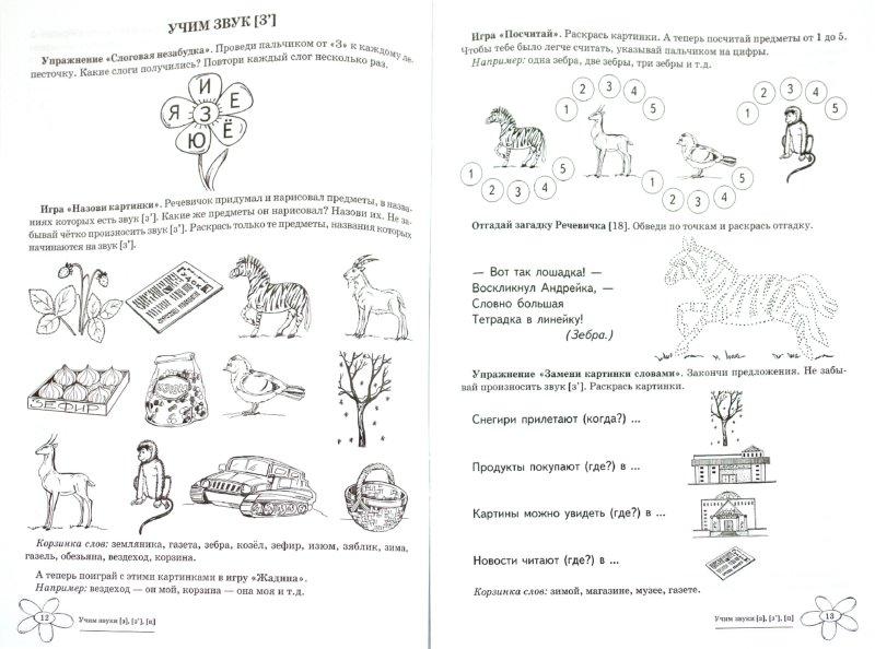 Иллюстрация 1 из 16 для Учим звуки З, Зь, Ц. Домашняя логопедическая тетрадь для детей 5-7 лет - Азова, Чернова   Лабиринт - книги. Источник: Лабиринт