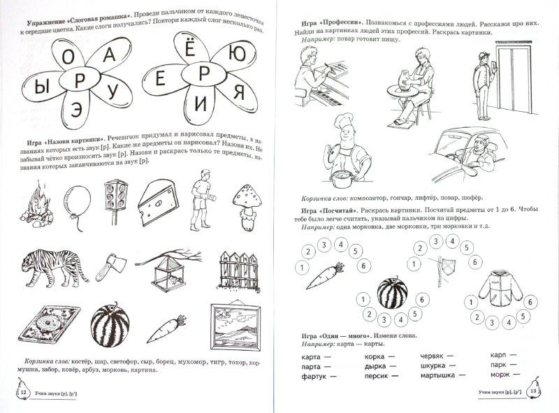 Иллюстрация 1 из 27 для Учим звуки Р, Рь. Домашняя логопедическая тетрадь для детей 5-7 лет - Азова, Чернова | Лабиринт - книги. Источник: Лабиринт