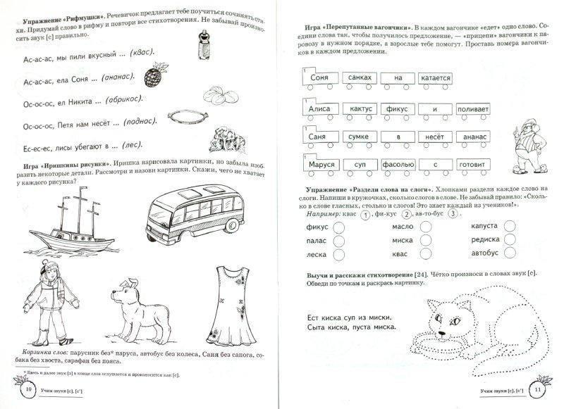 Иллюстрация 1 из 15 для Учим звуки С, Сь. Домашняя логопедическая тетрадь для детей 5-7 лет - Азова, Чернова | Лабиринт - книги. Источник: Лабиринт