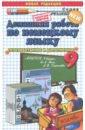 Домашняя работа по немецкому языку. 9 класс. К уч. И. Л. Бим