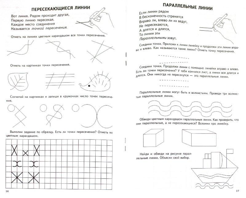 Иллюстрация 1 из 18 для Математика с увлечением. Геометрические фигуры, ориентировка на листе - Тамара Прописнова   Лабиринт - книги. Источник: Лабиринт