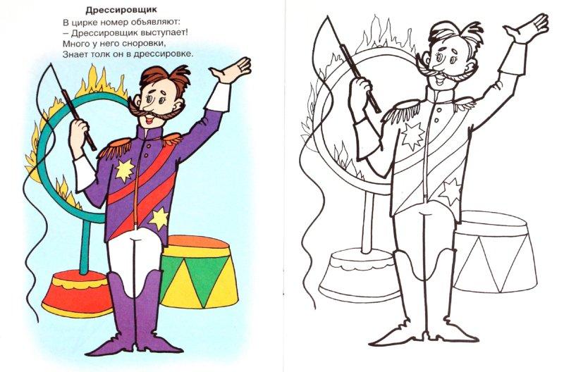 Иллюстрация 1 из 5 для Огни цирка - Скребцова, Лопатина | Лабиринт - книги. Источник: Лабиринт