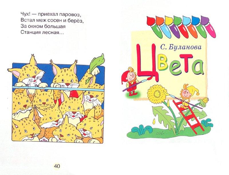 Иллюстрация 1 из 6 для Математика в стихах для малышей - Буланова, Олексяк | Лабиринт - книги. Источник: Лабиринт