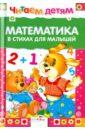 Буланова Софья Александровна, Олексяк Сергей Михайлович Математика в стихах для малышей