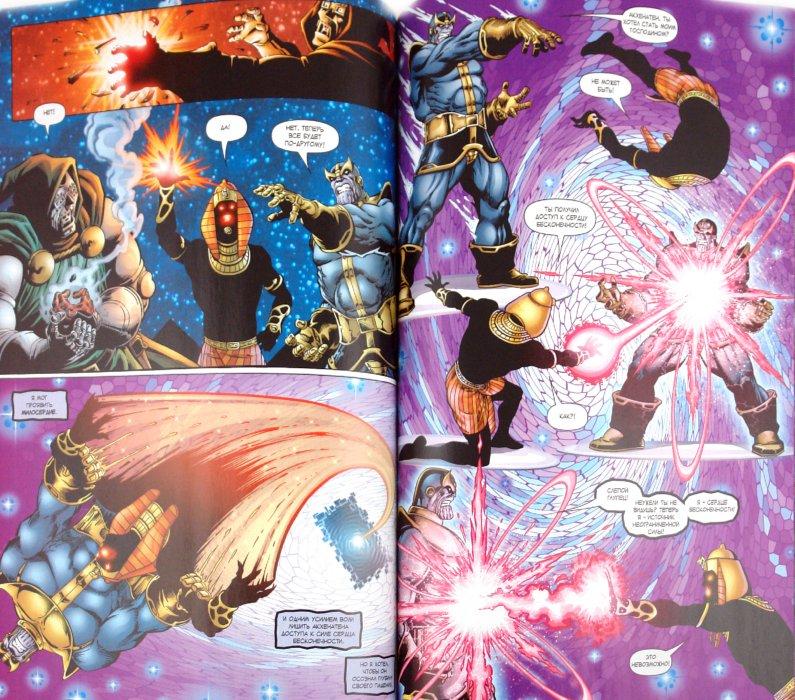 Иллюстрация 1 из 8 для Книга комиксов. Последний миг Вселенной | Лабиринт - книги. Источник: Лабиринт