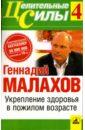 Малахов Геннадий Петрович Укрепление здоровья в пожилом возрасте