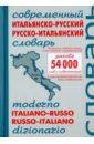 Обложка Современный итальянско-русский и русско-итальянский словарь. Около 54000 слов и словосочетаний