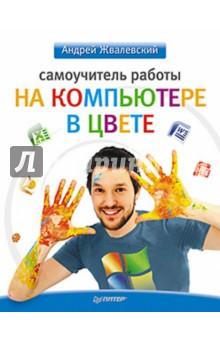 Самоучитель работы на компьютере в цвете