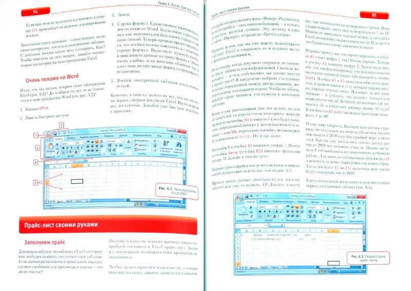 Иллюстрация 1 из 11 для Самоучитель работы на компьютере в цвете - Андрей Жвалевский | Лабиринт - книги. Источник: Лабиринт