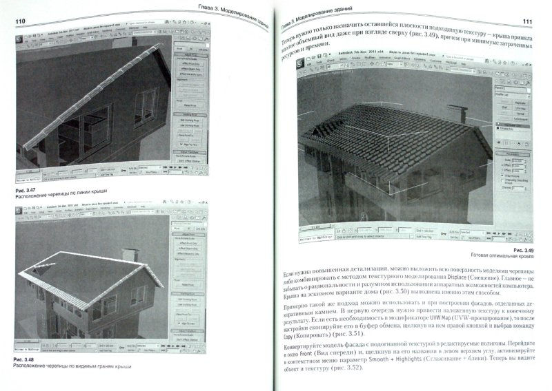 Иллюстрация 1 из 10 для Ландшафтный дизайн и экстерьер в 3ds Max 2011 - Андрей Шишанов   Лабиринт - книги. Источник: Лабиринт