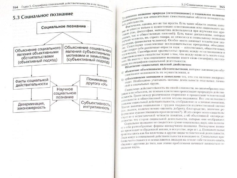 Иллюстрация 1 из 4 для Философия в схемах и комментариях - Ильин, Машенцев | Лабиринт - книги. Источник: Лабиринт