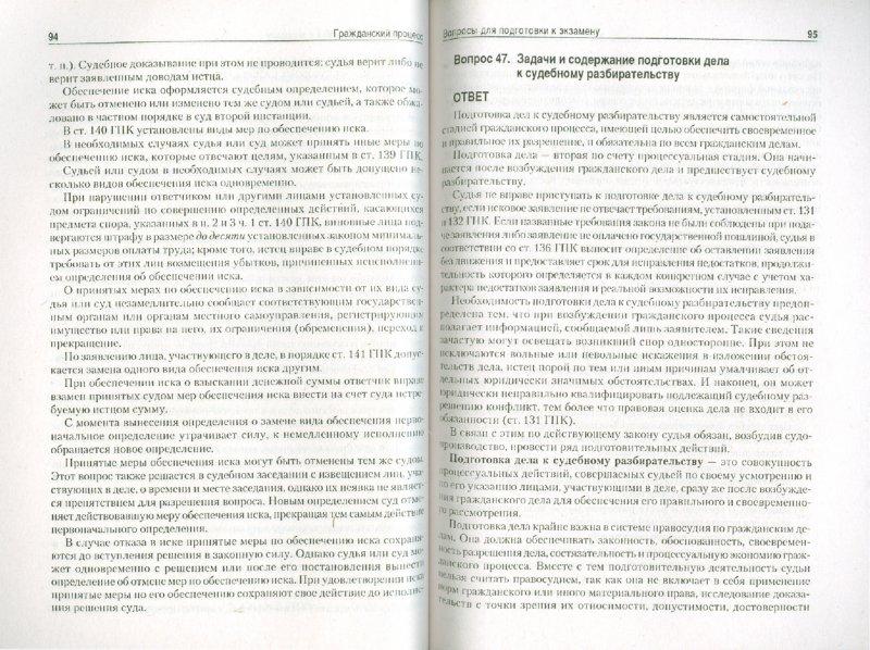 Иллюстрация 1 из 12 для Гражданский процесс - Станислав Мазурин | Лабиринт - книги. Источник: Лабиринт
