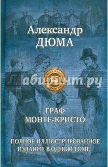 Граф Монте-Кристо. Полное иллюстрированное издание в одном томе дюма а граф монте кристо