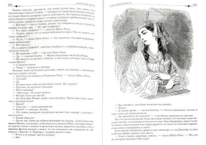 Иллюстрация 1 из 21 для Граф Монте-Кристо. Полное иллюстрированное издание в одном томе - Александр Дюма | Лабиринт - книги. Источник: Лабиринт
